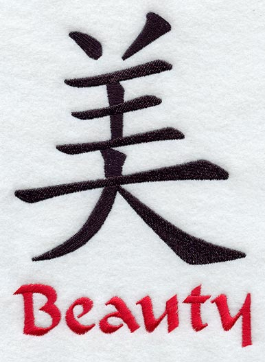 Japanese Symbol For Beautiful 2