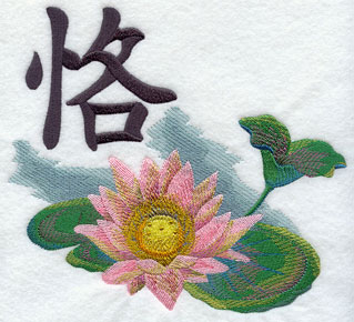 The kanji symbol for faithful with a blooming lotus flower machine embroidery design.