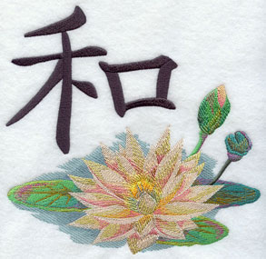 The kanji symbol for peace with a blooming lotus flower machine embroidery design.
