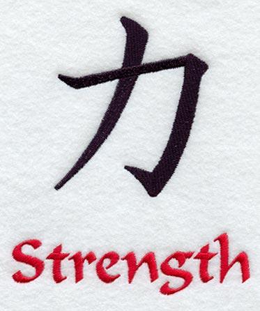 Kanji Symbol For Stren... Japanese Strength Symbol